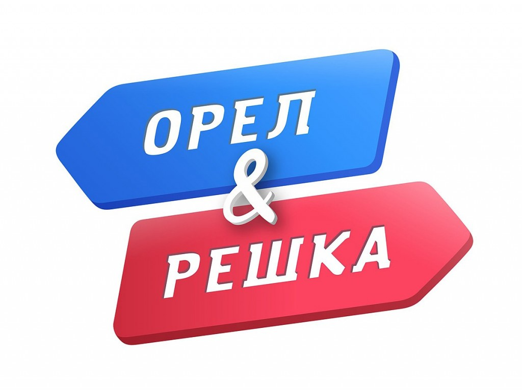 1200px-Орёл_и_решка_(логотип_телепередачи)