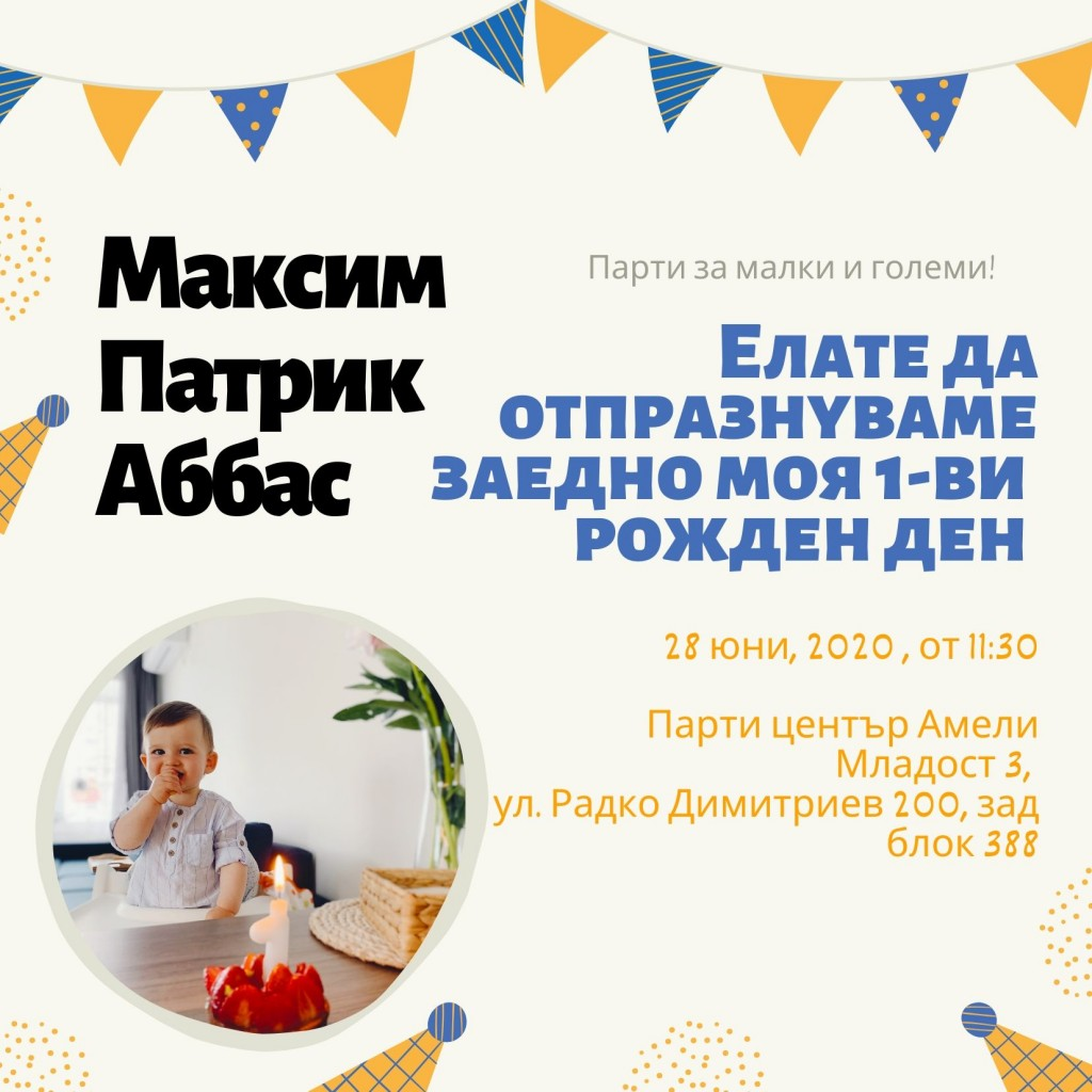 Максим Патрик Аббас РД покани